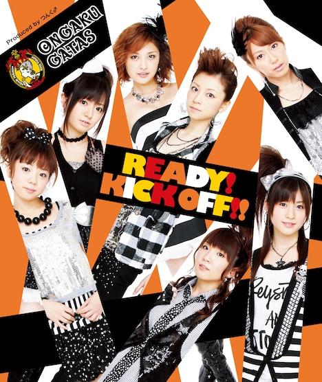 写真はシングル「READY! KICK OFF!!」ジャケット。CDにはタイトル曲のほか、同曲のインストバージョンが収録される。