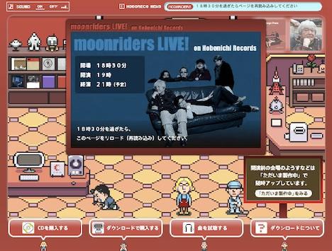 鈴木慶一が音楽を手がけた糸井重里プロデュースのゲーム「MOTHER」シリーズを思わせるサイトデザインがかわいい「ほぼ日レコード」では、ムーンライダーズのCDやダウンロードコンテンツが販売されている。