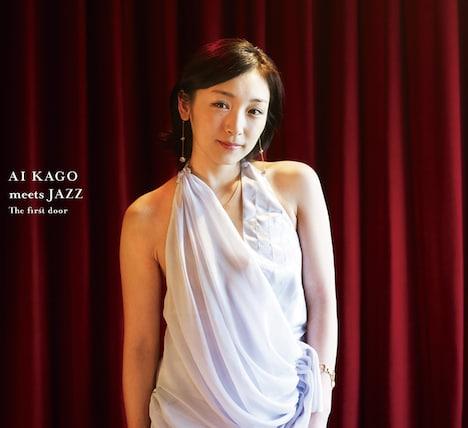 """写真はアルバム「加護亜依・ミーツ・ジャズ~ザ・ファースト・ドア~」のジャケット。アルバム本編には島裕介(Trumpet/Shima & Shikou DUO)や松岡""""matzz""""高廣(Percussion/quasimode)などが演奏で参加している。"""