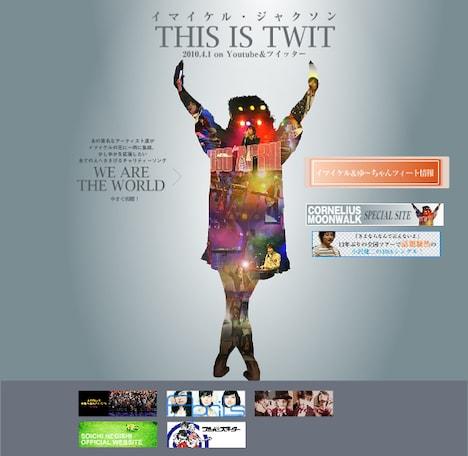 「THIS IS TWIT」と銘打たれたエイプリルズオフィシャルサイトのスクリーンショット。彼らのサイトが4月1日に大胆なリニューアルをするのは毎年恒例となっている。