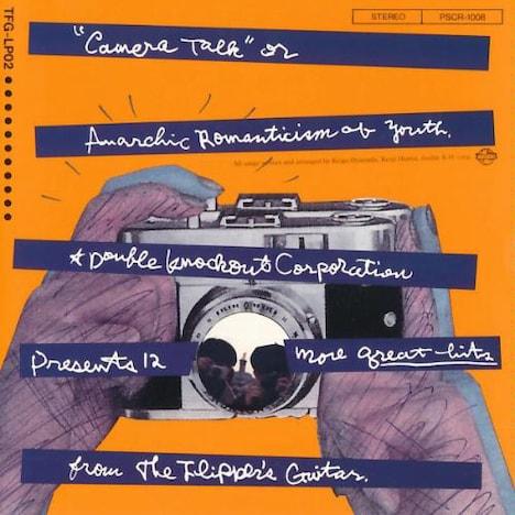 フリッパーズ・ギター「カメラ・トーク」ジャケット