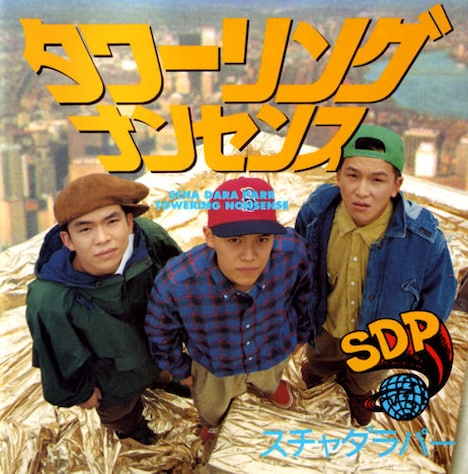 1991年に発売された2ndアルバム「タワーリングナンセンス」のジャケット。