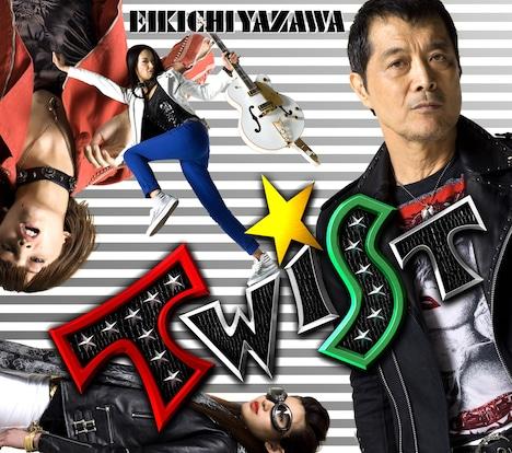 矢沢永吉のニューアルバム「TWIST」(写真)には加藤ひさし(THE COLLECTORS)、高橋研、小鹿涼、Gingerの4人が作詞で参加。作曲はすべて矢沢自身が手がけている。