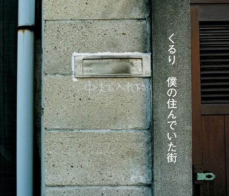 「僕の住んでいた街」ジャケット写真。