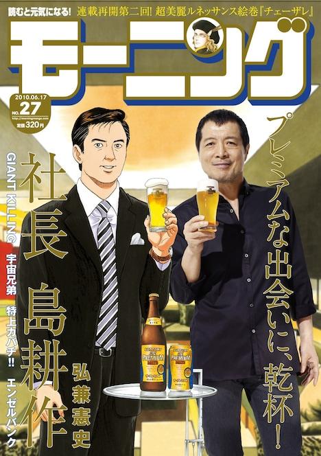 「モーニング」最新号の表紙。フルカラーによる読み切りマンガでは、矢沢のライブシーンも描かれている。