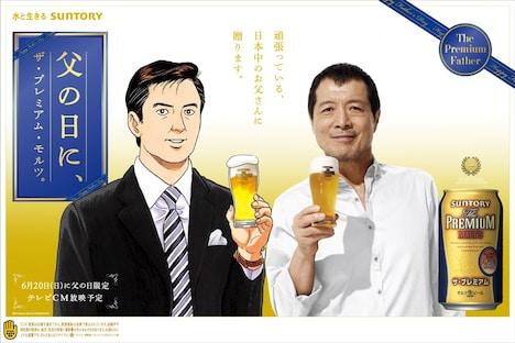 矢沢永吉と島耕作の豪華競演が実現した「ザ・プレミアム・モルツ」広告。