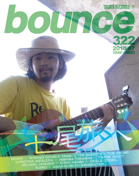 現在全国のタワーレコードで配布中のフリーマガジン「bounce」は七尾旅人が表紙を飾っている。