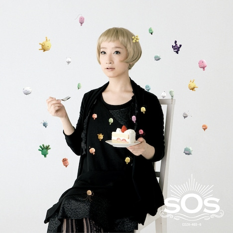 オリゼーら菌たちがたむらぱんをかもした、シングル「SOS」初回限定盤ジャケット。