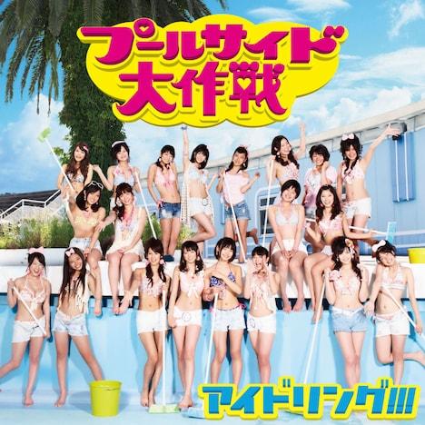 写真はアイドリング!!!のシングル「プールサイド大作戦」初回盤Aジャケット。