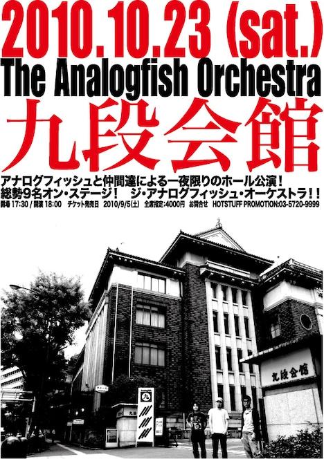 「The Analogfish Orchestra」にはメンバー3人のほか、豪華ゲストが登場して一夜限りの競演を繰り広げる。