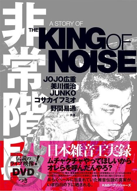 なお、当日は9月3日に出版される非常階段のドキュメントブック「非常階段 A Story of the King of Noise」(写真)の先行発売も予定されている。