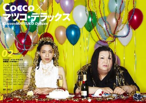 Coccoとマツコ・デラックス、異色の組み合わせが実現した「クイック・ジャパン Vol.91」特集ページ。
