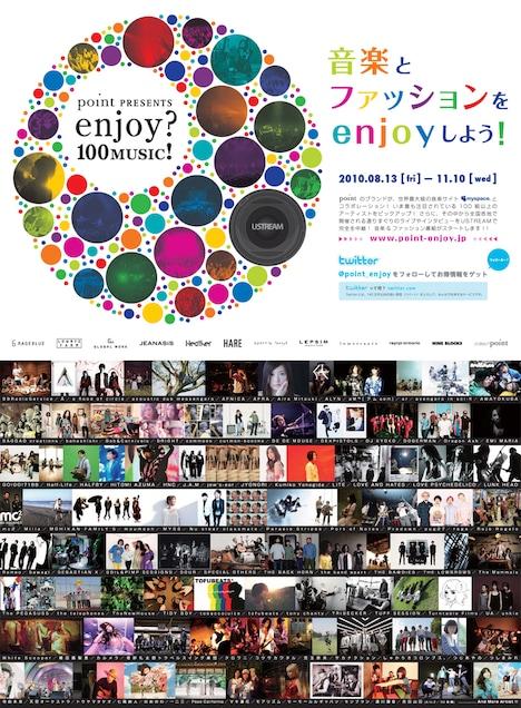 本日8月10日にオープンした特設サイトでは、MySpaceを利用しているアーティスト100組以上をピックアップして紹介している。