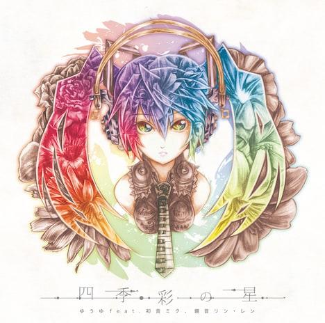 写真はゆうゆのデビューアルバム「四季彩の星」ジャケット。初回プレス分はスリーブケース仕様となるほか、描き下ろしの初音ミクイラスト集が付属する。