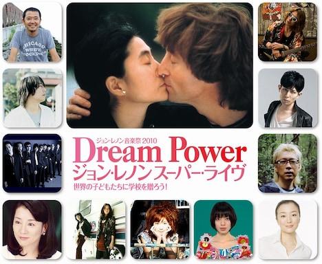 ジョン・レノンが没後30年を迎える今年、10回目の開催を迎える「Dream Power ジョン・レノン スーパー・ライヴ」。イベントが支援してきた学校は100校を超える。(John and Yoko PHOTO: (c)Kishin Shinoyama)