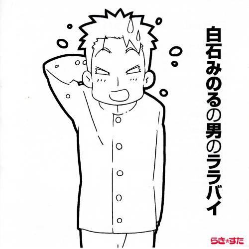白石稔は声優として出演しているアニメ「ブレイクブレイド」の告知で登場(写真はアニメ「らき☆すた」エンディングテーマ集「白石みのるの男のララバイ」ジャケット)。