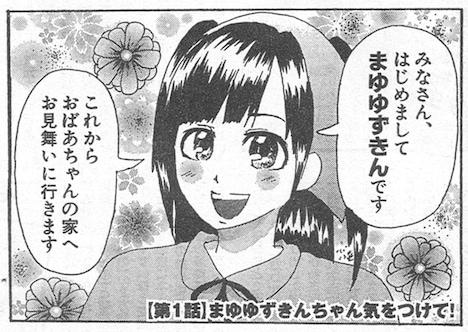 渡辺麻友のマンガ連載第1話「まゆゆずきんちゃん気をつけて!」の1コマ目。
