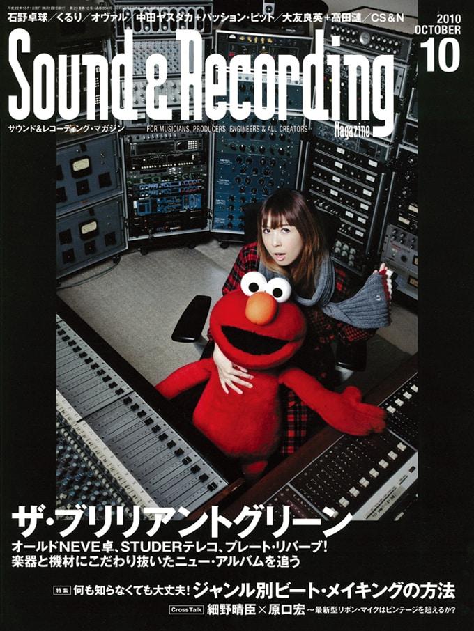 「サウンド&レコーディング・マガジン」2010年10月号(写真)の表紙を飾るのはthe brilliant green川瀬智子とエルモ。