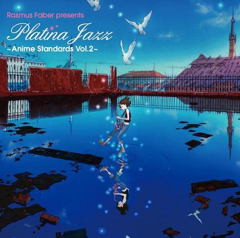 アルバム「ラスマス・フェイバー・プレゼンツ・プラチナ・ジャズ ~アニメ・スタンダード Vol.2~」(写真)のアートワークは前作に引き続き、「交響詩篇エウレカセブン」などのキャラクターデザインを手がけたアニメーター吉田健一が担当。