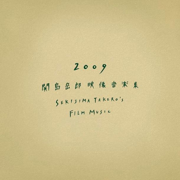 アルバム「2009 ~関島岳郎映像音楽集~ SEKIJIMA TAKERO'S FILM MUSIC」のジャケット。