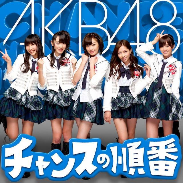 シングル「チャンスの順番」通常盤Type-Bジャケットには、じゃんけん選抜12~16位の5人が登場。写真左から近野莉菜、松井咲子、田名部生来、河西智美、前田敦子。