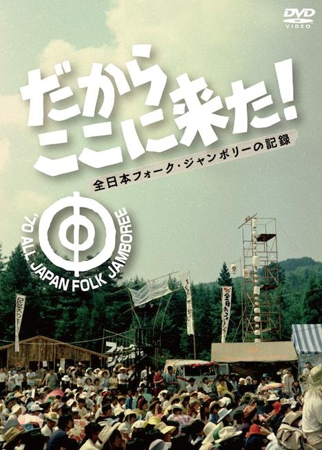 DVD「だからここに来た!」パッケージ写真。