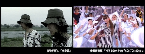 写真左は「2006~2010年編」で放送されるRADWIMPS「有心論」、写真右は同枠で放送される安室奈美恵「NEW LOOK from『60s 70s 80s』」の1コマ。
