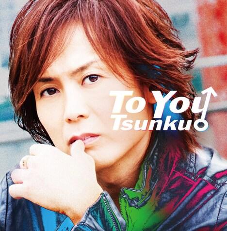 シングル「To You」(写真)は本人作詞・作曲のカップリング「翼」「MY SONG」を含む3曲入り。