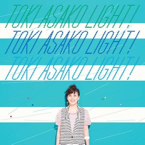 """「TOKI ASAKO """"LIGHT!"""" ~CM & COVER SONGS~」ジャケット。"""
