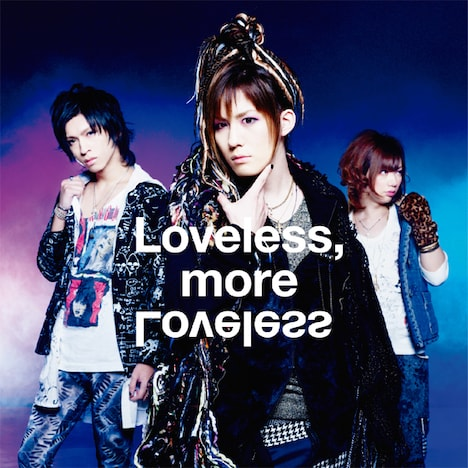 アルバム「Loveless, more Loveless」初回限定盤ジャケット。