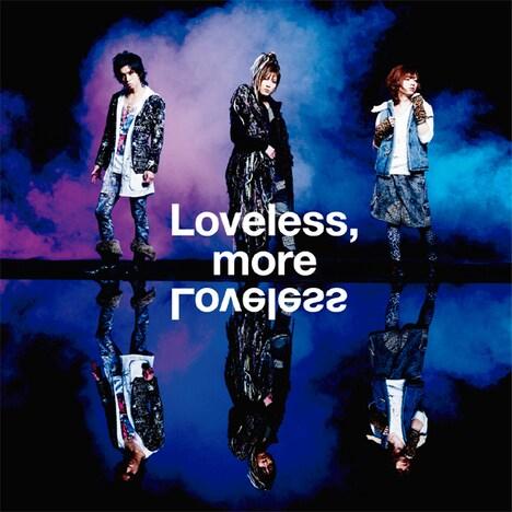 アルバム「Loveless, more Loveless」通常盤ジャケット。