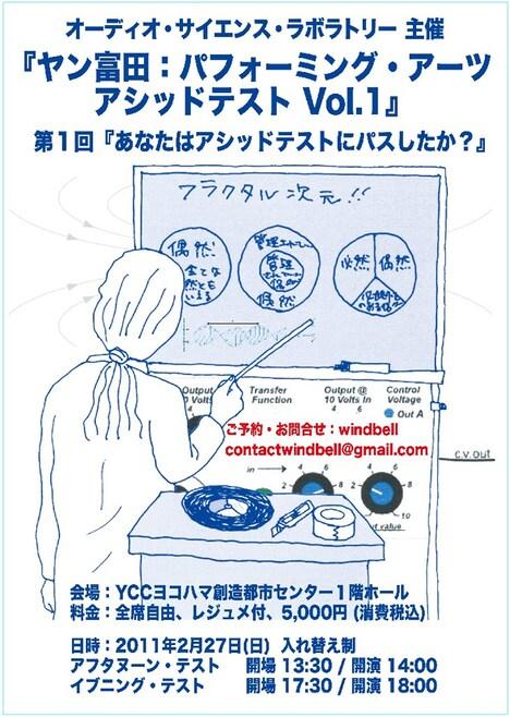 「ヤン富田:パフォーミング・アーツ・アシッドテスト Vol.1 第1回『あなたはアシッド・テストにパスしたか?』」のフライヤー。