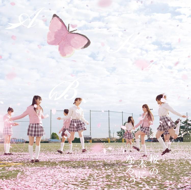 シングル「桜の木になろう」劇場盤ジャケット