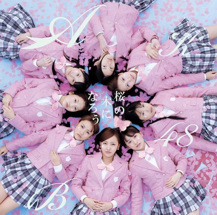 シングル「桜の木になろう」通常盤Type-Bジャケット