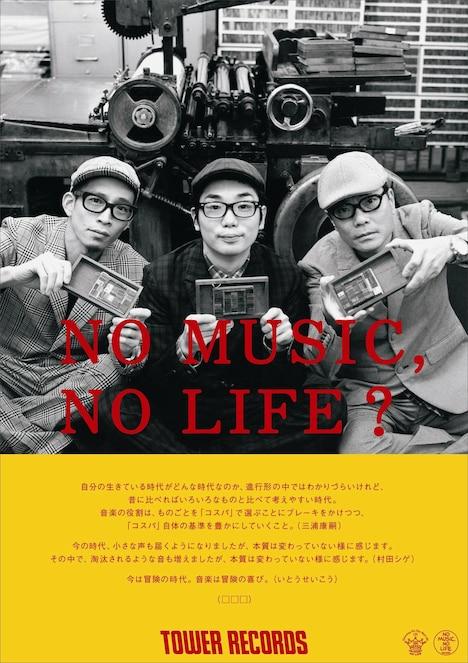 「NO MUSIC, NO LIFE?」ポスター(□□□バージョン)