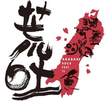 第1弾アーティスト発表から豪華なラインナップが揃った「ARABAKI ROCK FEST.11」。