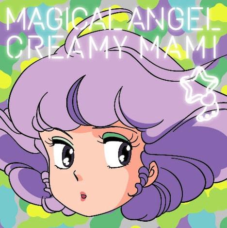 写真はアルバム「魔法の天使クリィミーマミ」ジャケット。