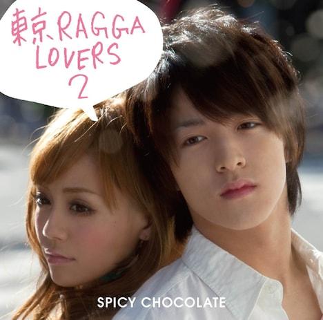廣瀬麻伊と上遠野太洸の写真が使用された「東京RAGGA LOVERS 2」のジャケット。