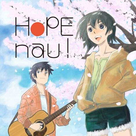 写真はアルバム「HOPE nau!」ジャケット。