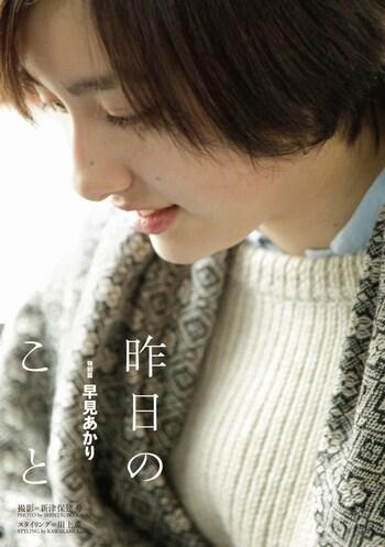 早見あかり(写真は「クイック・ジャパン vol.95」より)