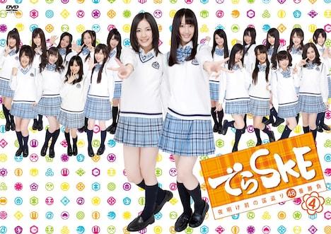 DVD「でらSKE ~夜明け前の国盗り48番勝負 VOL.4」ジャケット