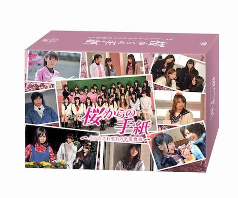「桜からの手紙 ~AKB48それぞれの卒業物語~」豪華版 DVD-BOXパッケージ