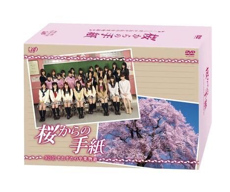 「桜からの手紙 ~AKB48それぞれの卒業物語~」通常版 DVD-BOXパッケージ