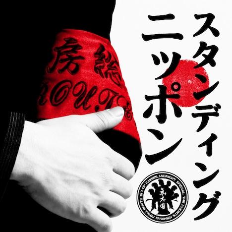 「スタンディング・ニッポン」ジャケット