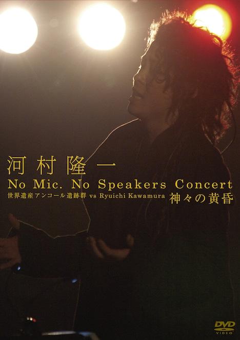 写真はDVD「河村隆一 No Mic. No Speakers Concert 世界遺産アンコール遺跡群 vs Ryuichi Kawamura 神々の黄昏」ジャケット。