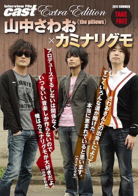 「cast extra edition 山中さわお(the pillows)×カミナリグモ」(写真)は全国のタワーレコードにて無料配布中。