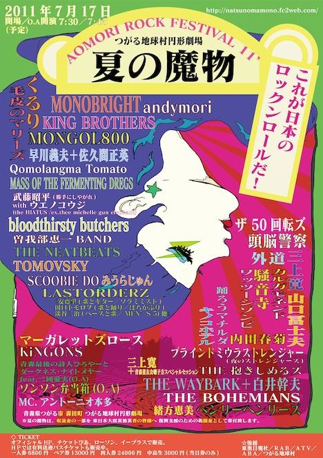 「AOMORI ROCK FESTIVAL '11 ~夏の魔物~」フライヤー