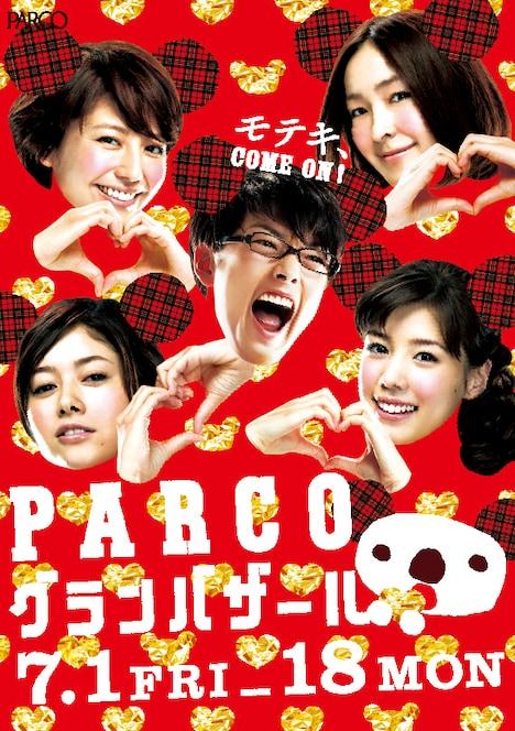 写真は2011年夏のグランバザールポスター。映画「モテキ」出演者にもパルコアラと同じチェックの耳がついている。