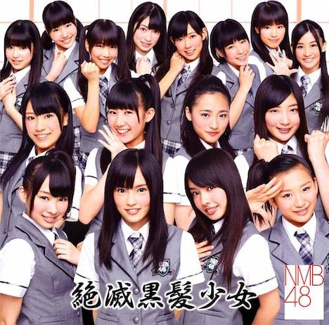 シングル「絶滅黒髪少女」通常盤Type-Aジャケット