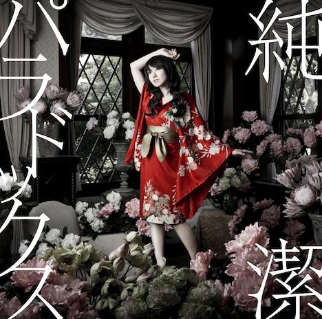 8月3日にはニューシングル「純潔パラドックス」(写真)がリリースされる。